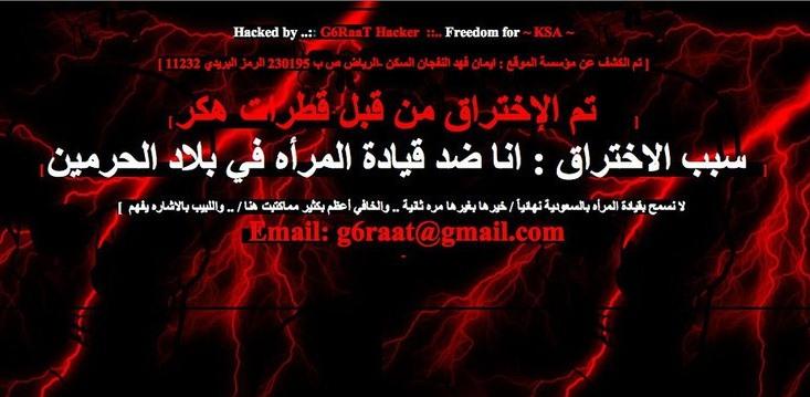 اختراق الموقع الرسمي لحملة 26 أكتوبر ضد حظر المرأة السعودية من القيادة