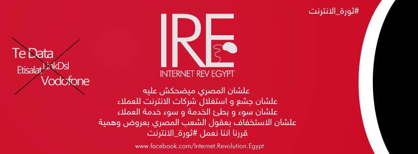 مصريون يدشنون « ثورة الإنترنت » ضد غلاء وبطء الإنترنت في مصر