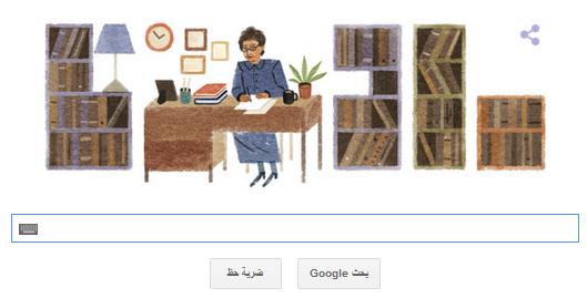 غوغل يحتفل بذكرى ميلاد الأديبة سهير القلماوي