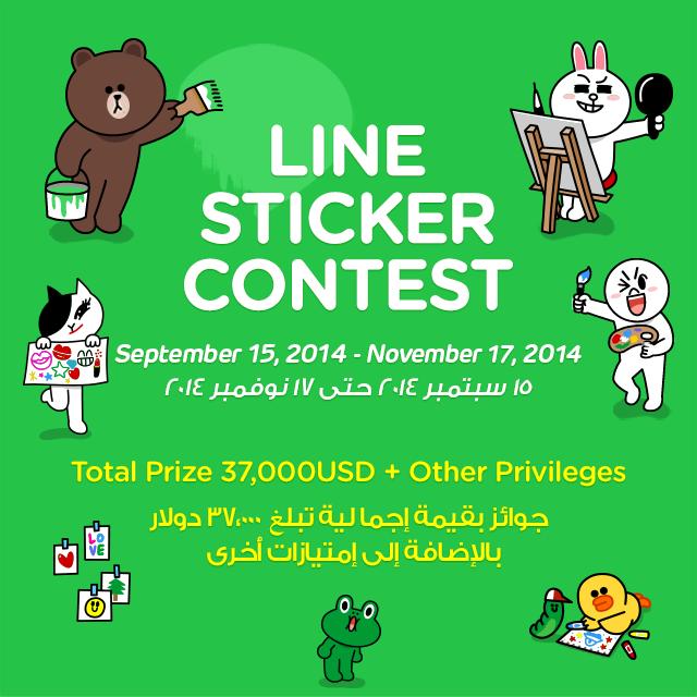 تطبيق لاين يعلن عن مسابقة الوطن العربي لتصميم الملصقات