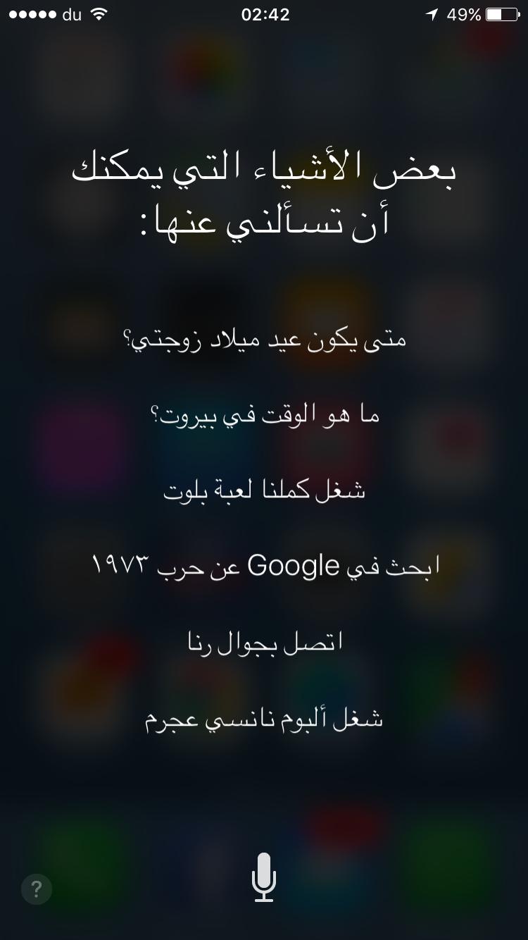 أبل تطلق سيري باللغة العربية