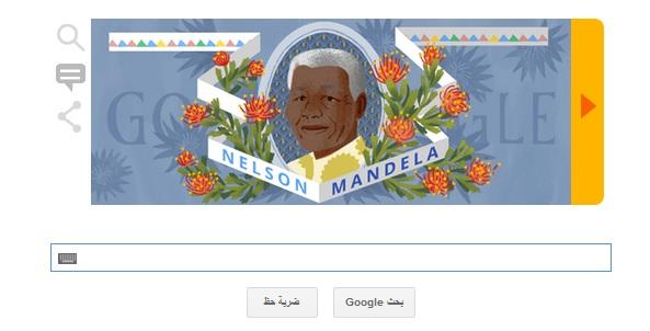 جوجل يحتفل بذكرى ميلاد مانديلا