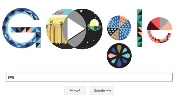 غوغل يحتفل بذكرى ميلاد العالم جون فين