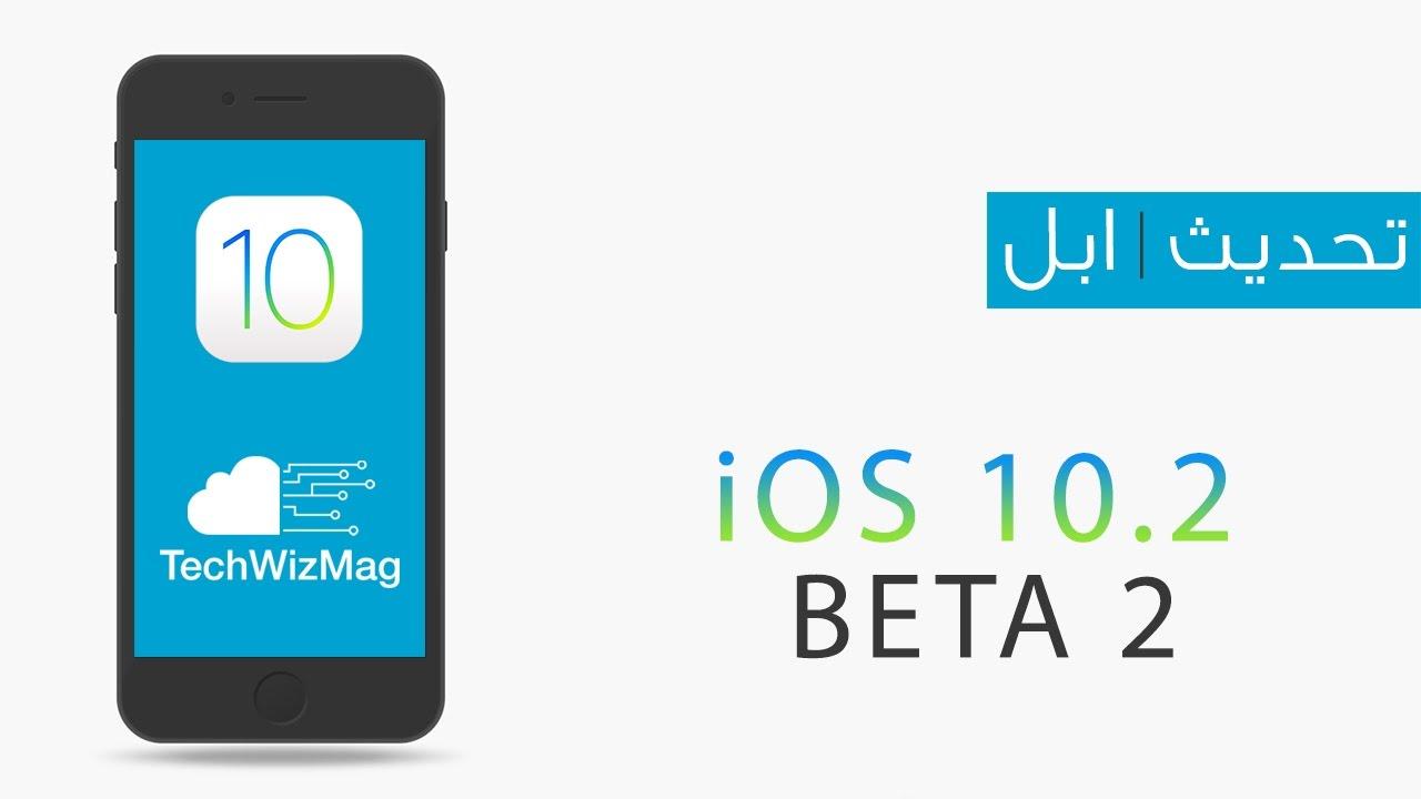 تحديث iOS 10.2 سيأتي بحل لمشكلة بطارية iPhone 6S