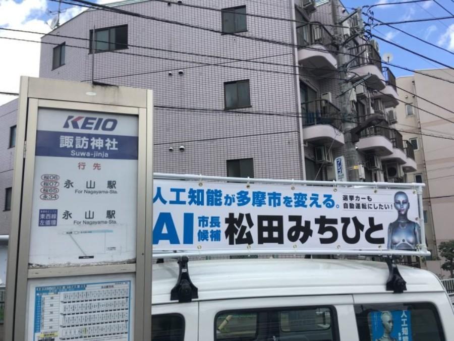 روبوت يترشح لمنصب عمدة مدينة يابانية