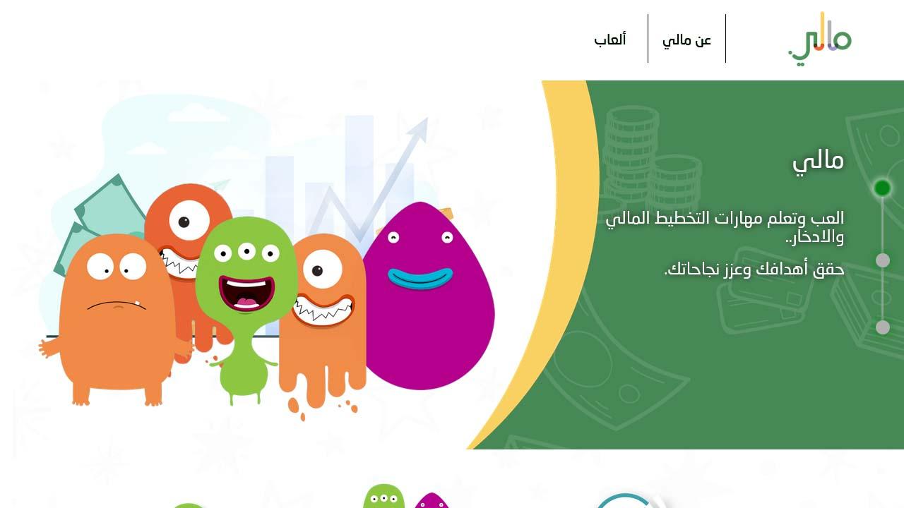 تطبيق مالي لتعليم الأطفال الاستثمار