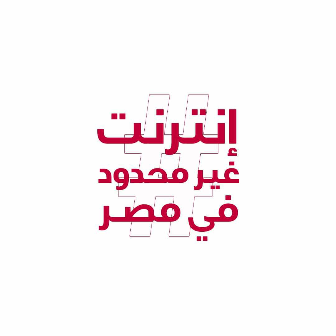 الانترنت غير المحدود في مصر: القصة الكاملة